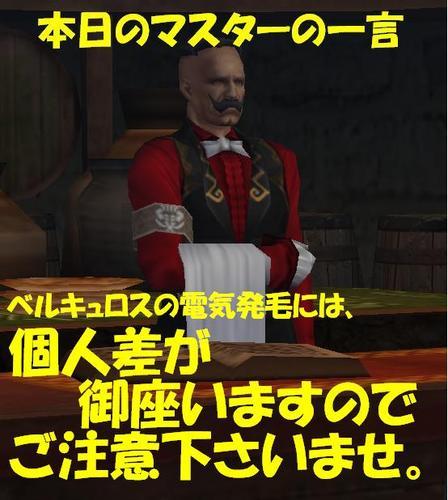 マスターの一言6月11日.JPG
