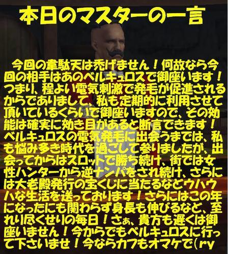 マスターの一言6月4日.JPG