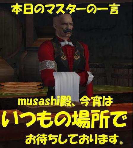 マスターの一言5月28日.JPG